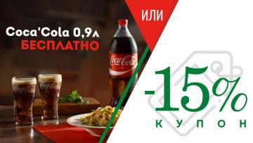 """Coca'Cola или купон на скидку -15% при посещении сети Столовых """"Ем и Ем"""" в подарок? Выбираете Вы!"""