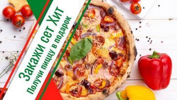 Закажи сет ХИТ и получи пиццу Маргарита в подарок